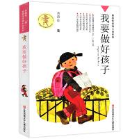 我要做好孩子 课外书黄蓓佳倾情小说系列 6-7-9-10-12岁三四五六年级课外阅读书籍儿童文学读物童书畅销书籍 我要