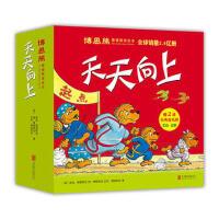博恩熊情境教育绘本:天天向上(全21册)