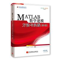 MATLAB数学建模方法与实践(第3版)前后已加印20余次,MathWorks鼎力推荐。程序源码可免费下载,有交流平台,