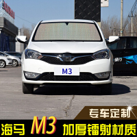 海马m3汽车镭射遮阳挡6件套遮光挡防晒隔热帘夏季汽车专用
