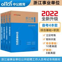 中公教育2021浙江省事业单位考试:(职测+综合)(教材+历年真题)4本套