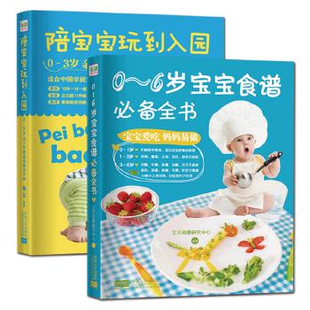 全2册 宝宝食谱书辅食大全0-1-3-6岁婴儿营养餐宝宝辅食书 陪宝宝玩到入园  育婴儿书籍3-6岁 教育孩子书籍 600道食谱 家长必备 早教育儿 书籍大全