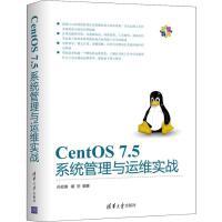 CentOS 7.5系统管理与运维实战 清华大学出版社