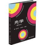 光学(重排本) 赵凯华,钟锡华 北京大学出版社 9787301287521