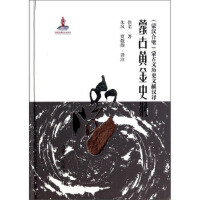 蒙古�S金史�V 佚名;朱�L,�Z敬� 注 �让晒糯�W出版社