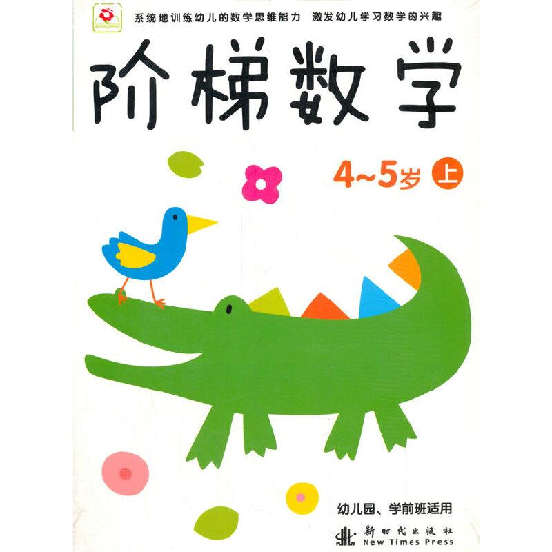 阶梯数学4-5岁上下(全2册)