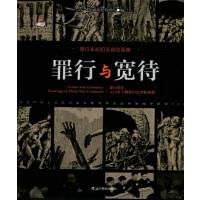 罪行与宽待:原日本战犯反省绘画集:汉、日、英