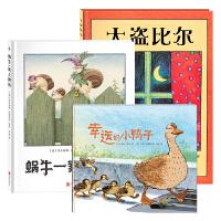 尚童童书 意想不到的故事绘本系列(套装3册) (大盗比尔+蜗牛一家上剧院+幸运的小鸭子)