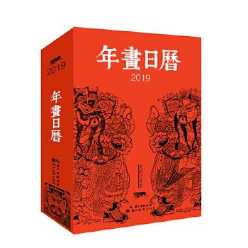 2019-年画日历-中国社会民间生活图像志