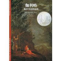 伽利略--揭开月亮的面纱