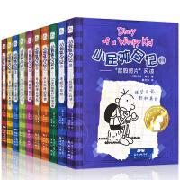 小屁孩日记全套1-10册全10册 小屁孩漫画书籍 中英文双语版 6-7-8-9-10-12-15岁儿