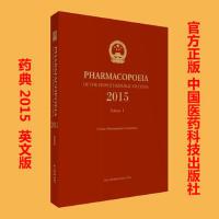 中华人民共和国药典一部(2015年版)英文版