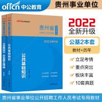 中公教育2021贵州省事业单位公开招聘工作人员考试:公共基础知识(教材+历年真题)2本套