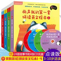 丽声我的第一套拼读英文绘本1234外研社分级阅读课外读物儿童英语绘本少儿英语自学朗读