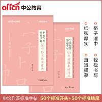 中公教育2020申论作答标准字帖:50个标准表述开头+50个标准表述结尾(楷书)(全新升级)2本套