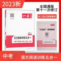 包邮2020版 一本初中语文阅读训练五合一 中考 第8次修订