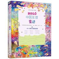 2016中国年度童话