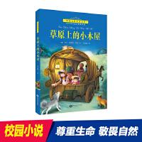 国际大奖儿童小说--草原上的小木屋