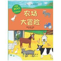 【正版现货】农场大冒险/大角星出版社