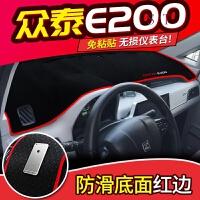 众泰5008/SR9/T500/Z700/E200/改装装饰汽车配件中控仪表台避光垫