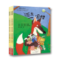 暖暖心绘本第四辑(全5册)儿童心灵成长图画书系