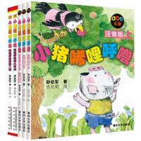 小猪唏哩呼噜注音版全套5册上下彩色和他的弟弟和大耳朵猪八戒孙幼军 一年级二年级课外阅读书籍必读带拼音的儿童6-12周岁