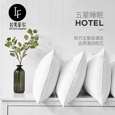 拉芙菲尔 五星级酒店枕头成人护颈枕正品情侣家用枕芯单人一对拍2 德国进口纤维 五星酒店品质 抑菌可水洗