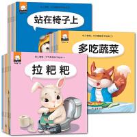 30册幼儿情商行为管理亲子绘本0-3岁从小养成好习惯图画书启蒙幼儿园图书小班情绪管理与性格培养婴儿早教我要拉粑粑儿童绘