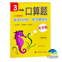 2021版 三年级小学数学口算题天天练 新课标版 东南师范大出版社