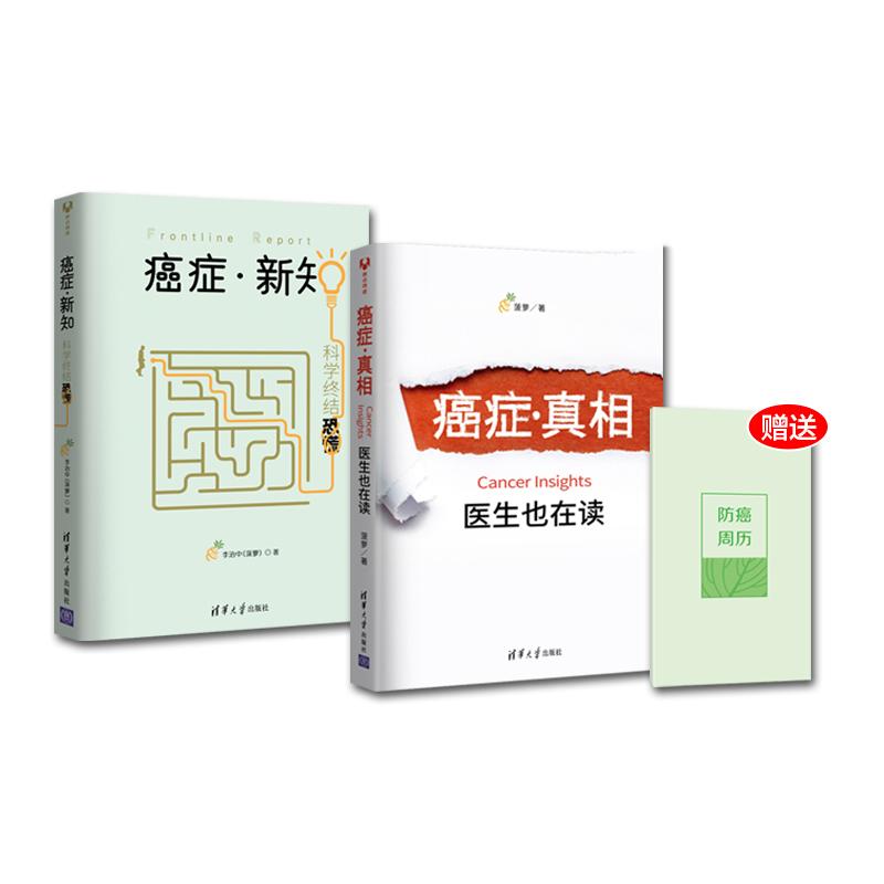 癌症真相(新版)+癌症新知+防癌周历 李治中(菠萝)(套装共3册) 2015中国好书、第十一届文津图书奖。癌症科普大咖,干货满满,风趣诙谐。你之前的癌症知识可能一半是错的!癌症冷酷,但菠萝的文章温暖人心。