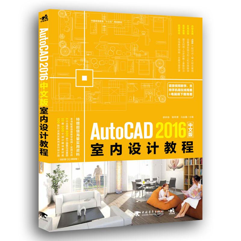 AutoCAD 2016中文版室内设计教程 全新推出AutoCAD室内设计宝典,理论知识详解+丰富实用案例,新手入门的良师益友!
