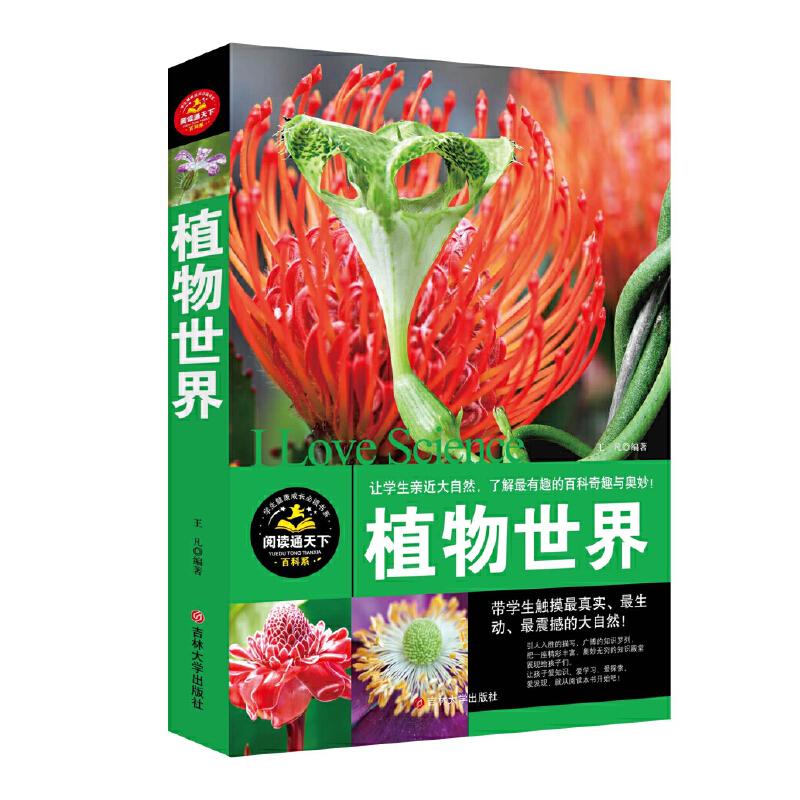 百科全书/植物世界 学生健康成长必读书系大百科全书十万个为什么全套中小学生未解之谜9-10-12-15岁青少年自然科普读物。