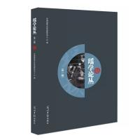 瑶学论丛(第一辑)