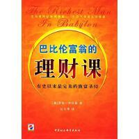 巴比伦富翁的理财课(美)克拉森 著,比尔李 译 中国社会科学出版社 【正版图书】