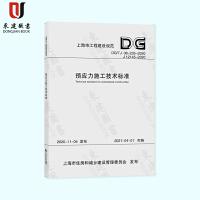 预应力施工技术标准DG/TJ 08-235-2020(上海市工程建设规范)
