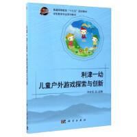 利律一幼儿童户外游戏探索与创新 9787030531995 刘合田 编 科学出版社