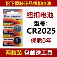 型号CR2025纽扣电池3V圆锂电子奔驰汽车钥匙遥控器体重秤手表轩逸