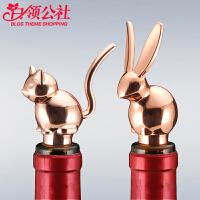 白领公社 酒塞 创意办公家用兔子猫咪动物红酒塞不锈钢真空密封塞葡萄酒瓶塞子酒具