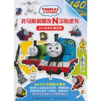 小火车欢乐集结号-托马斯和朋友N次贴纸书 艾阁萌(英国)有限公司 9787115334183