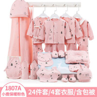 夏季母婴儿衣服薄款宝宝用品婴儿满月宝宝大全婴儿礼盒套装