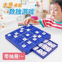 数独游戏棋九宫格入门初级小学生儿童桌游亲子互动益智玩具4-6岁