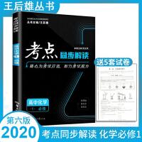 2020第6版 考点同步解读 高中化学必修1一 王后雄丛书 贺文风主编 华中师范大学出版社同步训练