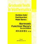 【旧书二手书9成新】调和函数理论 第2版(英文版) Sheldon Axler,PaulBourdon,Wade Ra