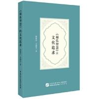 【二手书9成新】福乐智慧的文化追求热依汗・卡德尔9787516213094中国民主法制出版社