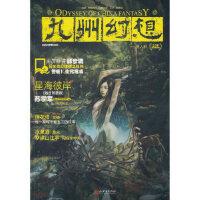 九州幻想美人醉 潘海天 9787510418600 新世界出版社 新华书店 品质保障