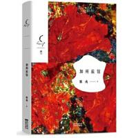 【新书店正版】加州旅馆(实力青年女作家娜��的中短篇力作 ) 娜�� 花城出版社 9787536078994