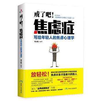 戒了吧焦虑症(pdf+txt+epub+azw3+mobi电子书在线阅读下载)