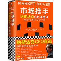 市场推手:纳斯达克CEO自述(神级领导力教科书!从崩溃边缘到重塑辉煌,纳斯达克CEO自述活下来就能走出绝境的华尔街传奇!