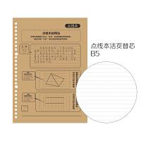 广博(GuangBo)活页本替芯B5活页纸26孔初高中活页笔记本文具本子 点线本GBH0561当当自营
