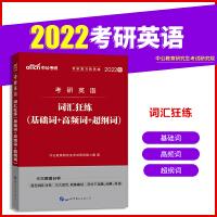 中公教育2020考研英语:词汇狂练(基础词+高频词+超纲词)